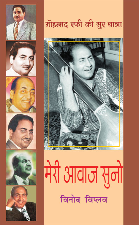 Meri Awaaz Suno II Book Front Cover
