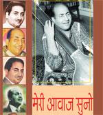 Meri Awaaz Suno 2nd Edition
