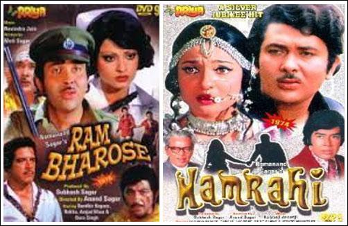 Movie Posters of Ram Bharose and Hamrahi